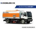 1. Road-Sweeper-ZLJ5161TSLE3-